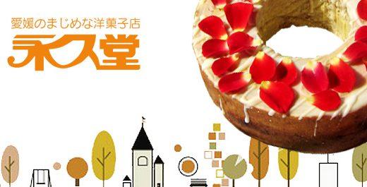 Casa BRUTUS(2013年3月号)内、永久堂のレモンケーキがNo.1を頂きました!