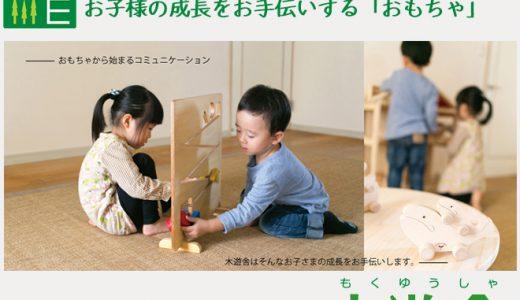 株式会社木遊舎