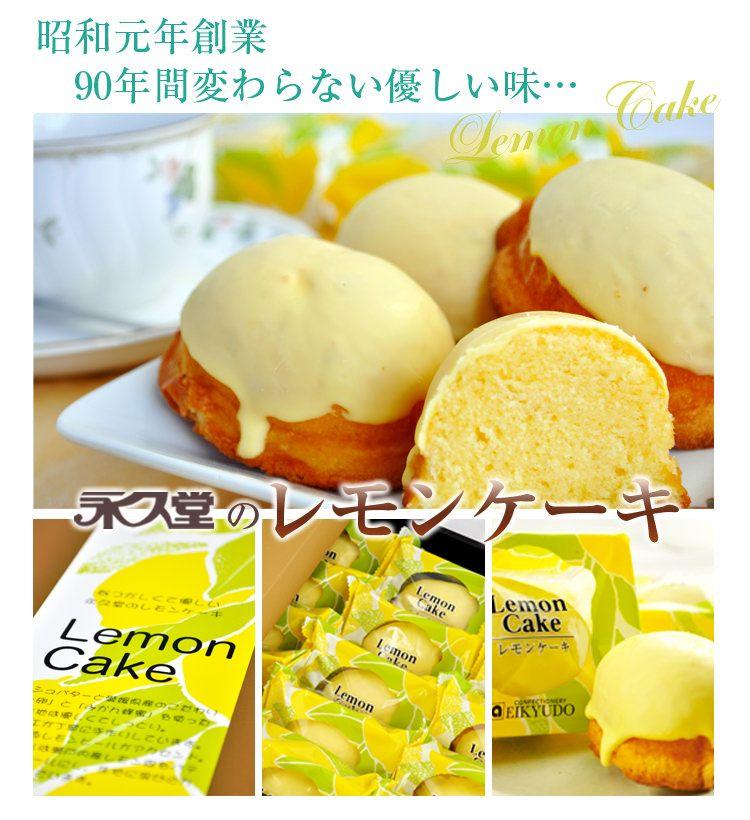 レモンケーキ 8個入