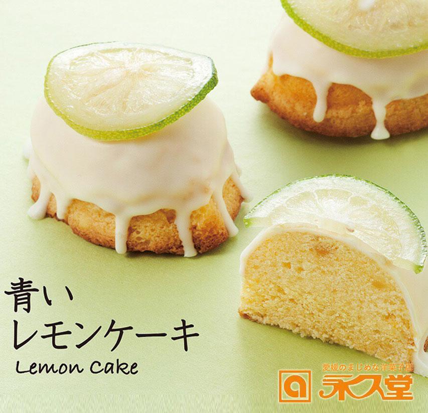 青いレモンケーキ